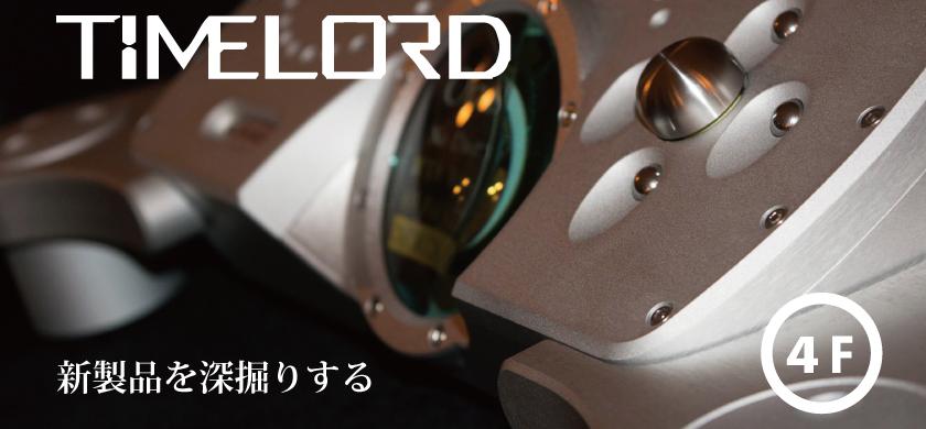timelord4fbig.jpg
